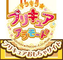 キラキラ☆プリキュア アラモード
