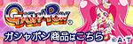 キラキラ☆プリキュアアラモード|ガシャポンワールド