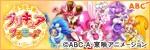 キラキラ☆プリキュアアラモード|朝日放送
