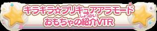 キラキラ☆プリキュアアラモードおもちゃの紹介VTR