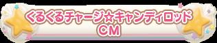 くるくるチャージ☆キャンディロッドCM