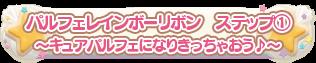 パルフェレインボーリボン ステップ① ~キュアパルフェになりきっちゃおう♪~