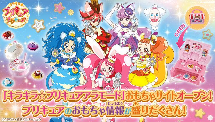 「キラキラ☆プリキュア アラモード」おもちゃサイトオープン!
