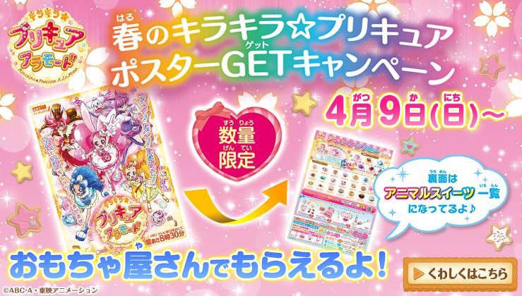 春のキラキラ☆プリキュア ポスターGETキャンペーン