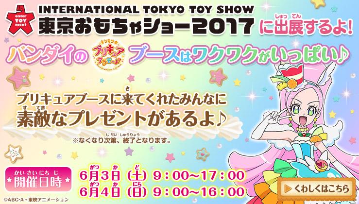 東京おもちゃショー2017に出展するよ!
