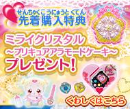 先着購入特典 ミライクリスタル~プリキュアアラモードケーキ~プレゼント!