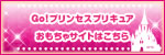Go!プリンセスプリキュア おもちゃサイトはこちら