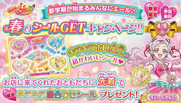新学期が始まるみんなにエール♪ 春のシールGETキャンペーン!!