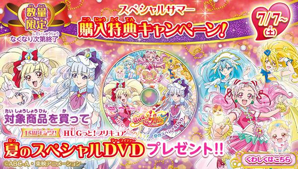スペシャルサマー 購入特典キャンペーン!!
