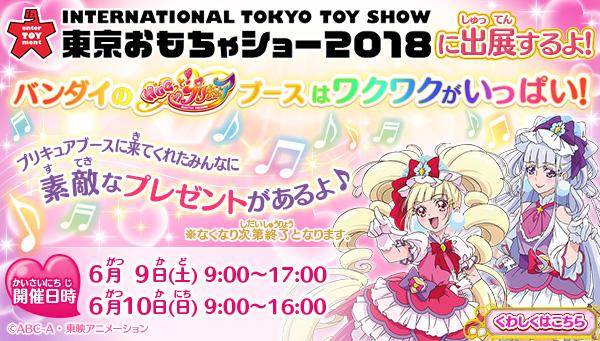 東京おもちゃショー2018に出展するよ!