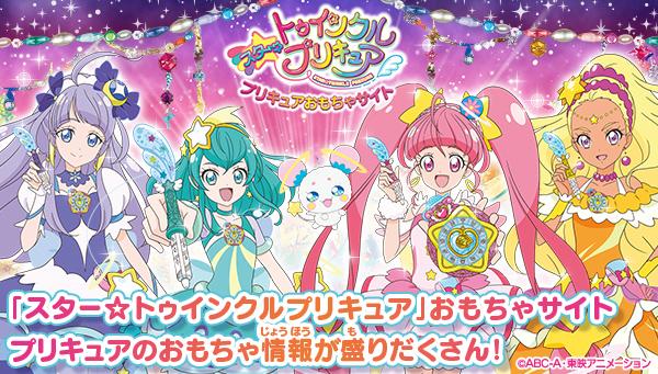 「スター☆トゥインクルプリキュア」おもちゃサイト プリキュアのおもちゃ情報が盛りだくさん!