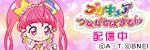 プリキュアつながるぱずるん2019 | バンダイナムコエンターテインメント公式サイト