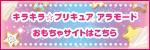 キラキラ☆プリキュア アラモード おもちゃサイトはこちら
