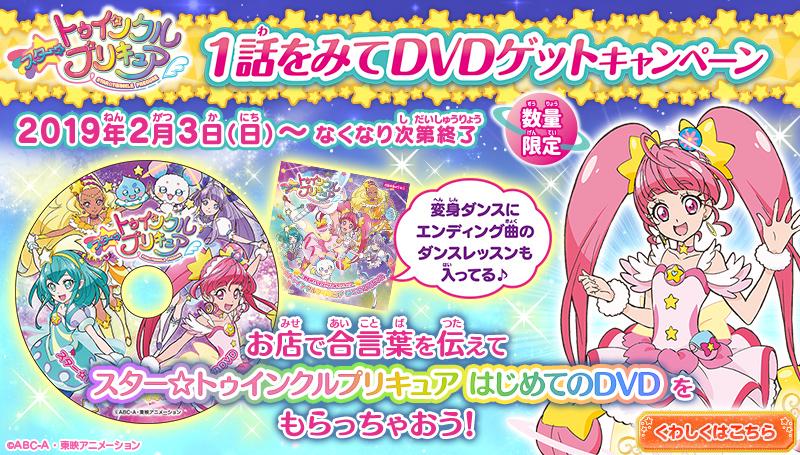 スター☆トゥインクルプリキュア ダブルデビューキャンペーン 1話をみてDVDゲットキャンペーン